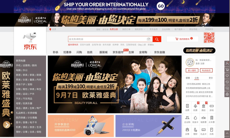 Captura de pantalla de jd.com, un e-commerce chino